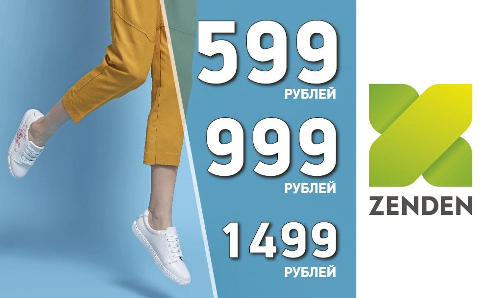 db0f62283 Открой сезон жарких цен в Zenden!